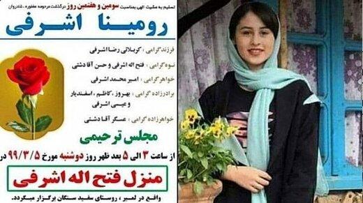 روایتی اختصاصی از قتل رومینا اشرفی