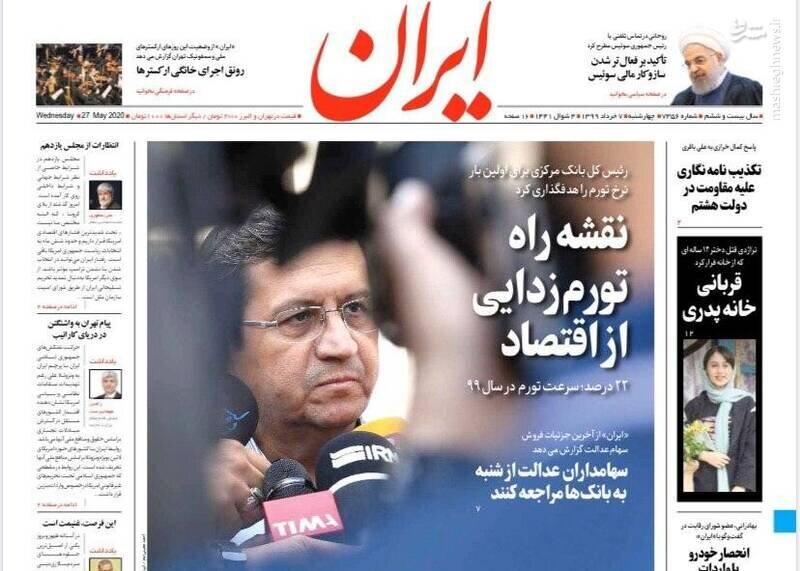 ایران: نقشه راه تورم زدایی از اقتصاد