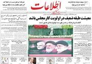 صفحه اول روزنامههای پنجشنبه ۸ خرداد 99