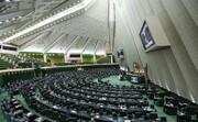 بررسی ۴۰ پرونده نمایندههای سابق در هیأت نظارت مجلس یازدهم