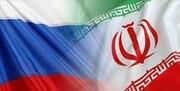ایران به روسیه محصولات کشاورزی و دامی صادر میکند