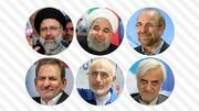 سرنوشت ۶ کاندیدای ریاست جمهوری سال ۹۶
