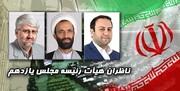 ۳ ناظر هیات رئیسه مجلس یازدهم را بشناسید +تعداد آراء