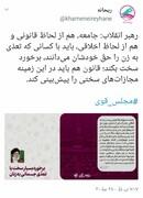 واکنش معنادار توئیتر سایت رهبر انقلاب به ماجرای قتل فجیع رومینا اشرفی توسط پدرش