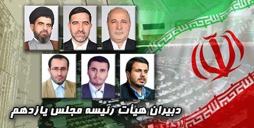 ۶ دبیر هیات رئیسه مجلس یازدهم انتخاب شدند +اسامی