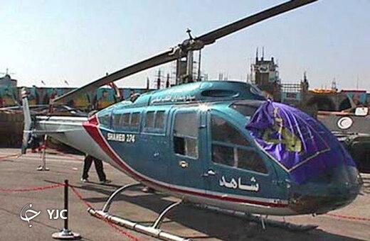این دستاورد نظامی ایرانی، نمونه آمریکایی خود را پشت سر گذاشت/پدری که باعث شد تا خانواده بالگرد نظامی شاهد ایجاد شود +عکس