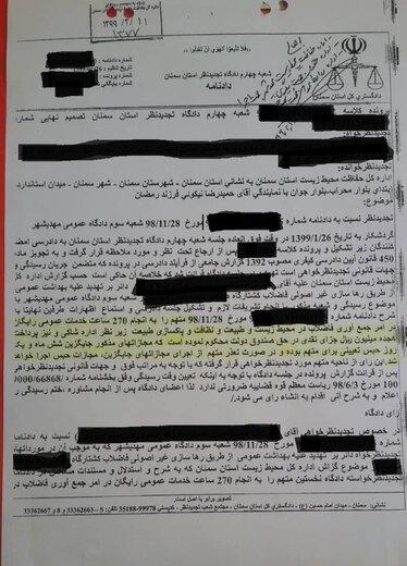 جریمه نقدی و ۲۷۰ ساعت خدمات عمومی رایگان نتیجه رهاسازی فاضلاب در استان سمنان