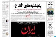 عکس/ صفحه نخست روزنامههای شنبه ۱۰ خرداد99
