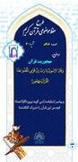 استقبال ویژه جوانان کانون های مساجد چهارمحال و بختیاری از طرح «راهکار حفظ»