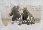 رضا یزدانی تیتراژ سریال «خانه امن» را میخواند