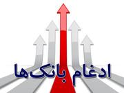 بانک حکمت ایرانیان در بانک سپه ادغام شد