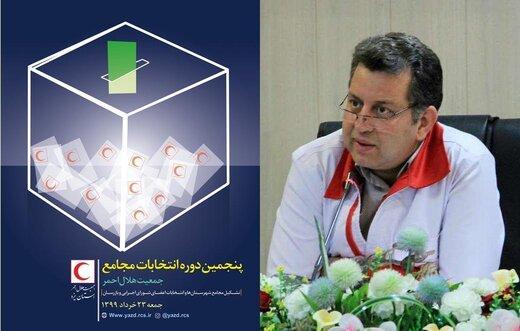 ۹هزار نفر واجد شرایط شرکت در انتخابات مجامع هلال احمر استان