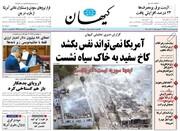 کیهان: فراکسیون امید یا فراکسیون امید بر باد ده؟!