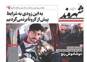 صفحه نخست روزنامههای یکشنبه ۱۱ خرداد 99
