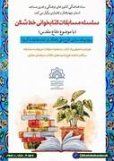 سلسله مسابقات کتابخوانی «خط شکن» در چهارمحال و بختیاری برگزار می شود