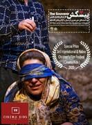 """""""پیشکش"""" جایزه ویژه جشنواره """"سن پترزبورگ"""" روسیه را از آن خود کرد"""