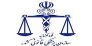 حضور رئیس سازمان پزشکی قانونی از کرمانشاه و دستور رسیدگی به پرونده «آسیه پناهی»