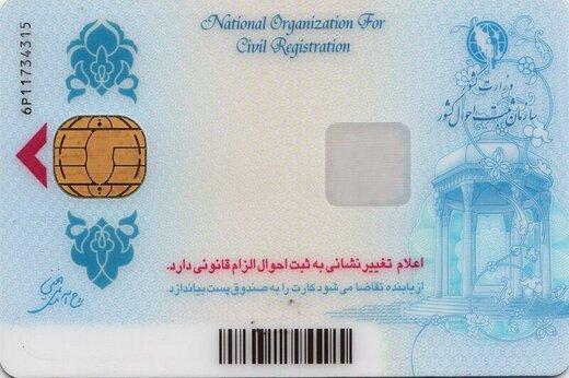 بلاتکلیفی بیش از ۱۰میلیون ایرانی برای دریافت کارت هوشمند ملی