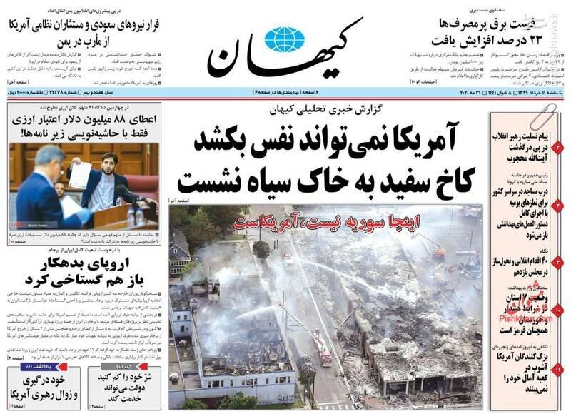 کیهان: آمریکا نمیتواند نفس بکشد؛ کاخ سفید به خاک سیاه نشست