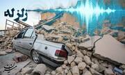 زلزله بامدادی در استان فارس