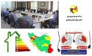 تعیین وابلاغ سهمیه پیک سایی مصرف برق در امور برق شهرستانهای چهارمحال وبختیاری