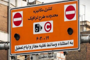 ببینید | زمان اجرای طرح ترافیک تهران مشخص شد