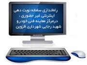 نوبت دهی اینترنتی برای انجام معاینه فنی خودروها در قزوین