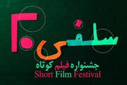 زندگی پساکرونا در یک جشنواره فیلم مجازی