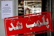 پلمب ۱۱۷ مرکز در خراسان شمالی به علت عدم رعایت پروتکل های بهداشتی