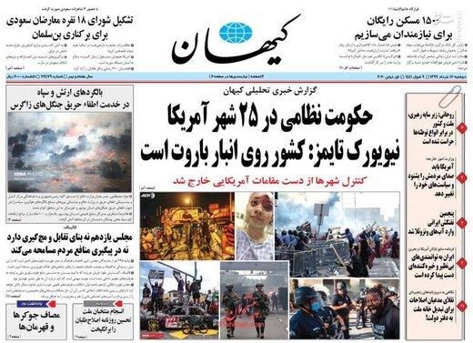 کیهان: حکومت نظامی در ۲۵ شهر آمریکا