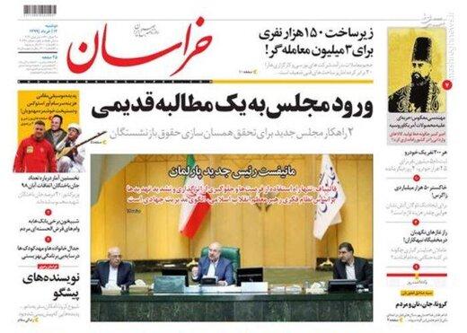 خراسان: ورود مجلس به یک مطالبه قدیمی
