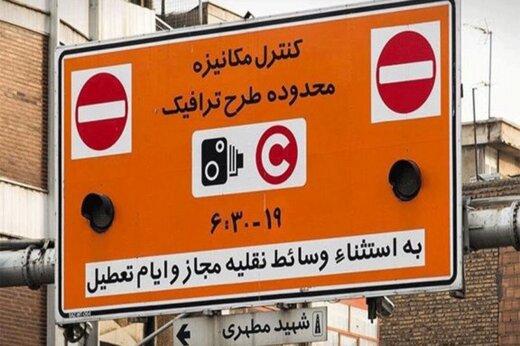 ببینید | آخرین خبر جزییات زمان اجرای طرح ترافیک تهران