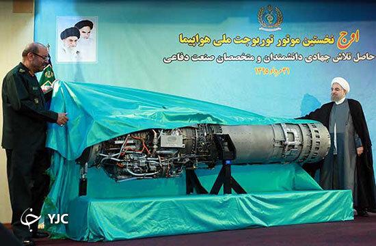 ایران در آستانه ساخت سلاح هایپرسونیک با موتور رمجت بومی + فیلم و تصاویر
