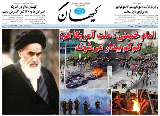 کیهان: امام خمینی: ملت آمریکا هم کم کم بیدار میشوند