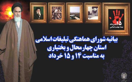 اندیشههای ناب امام خمینی(ره) راهگشای مشکلات بشریت امروز است/ یاد شهدای ۱۵ خرداد هیچگاه کمرنگ نخواهد شد