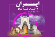 برج آزادی میزبان «ایران از قاب تاریخ» خواهد شد