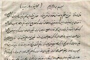عکس |  دستنوشتهی امام خمینی که رهبر انقلاب امروز به آن اشاره کردند