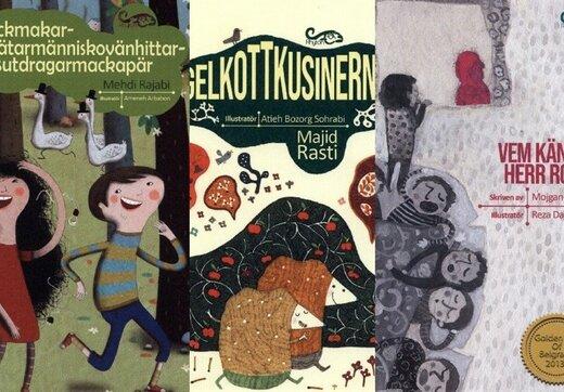 ناشر سوئدی ۳ کتاب از نویسندگان ادبیات کودک ایران را منتشر کرد