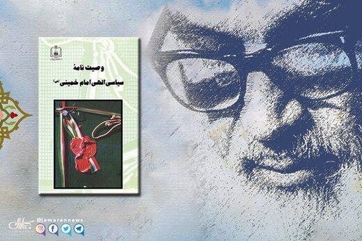 چه کسانی پای صورتجلسه تحویل وصیتنامه امام خمینی به مجلس خبرگان را امضا کردند؟ +عکس