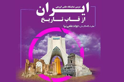 نمایش «ایران از قاب تاریخ» در برج آزادی