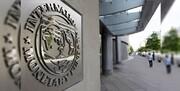 صندوق بینالمللی پول پیشنهاد داد: کشورها زیرساخت بدهیهای خود را تغییر دهند
