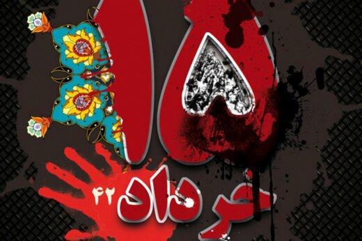 ببینید | ۱۵ خرداد ۴۲؛ قیامی که با خون آبیاری شد