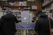 ببینید | خدمتگزاران داروخانهها در مقابله با کرونا