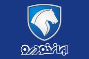 اینفوگرافیک | نتیجه قرعهکشی محصولات ایران خودرو