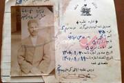 عکس | تصدیقنامه اتومبیل چی گری، گواهینامه 100 سال پیش ایران