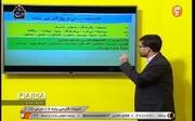 کلاسهای درسی دانشآموزان در تلویزیون؛ یکشنبه ۱۸ خرداد