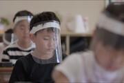 ببینید | روش ژاپنیها برای بازگشایی مدارس ابتدایی و حل مشکل ماسک کودکان!
