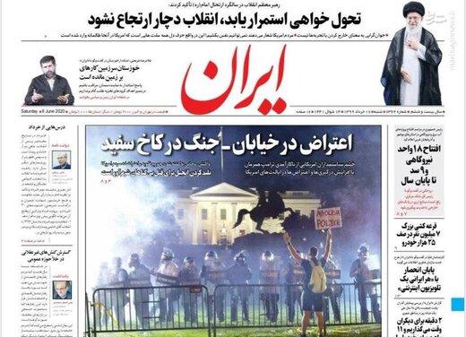 صفحه اول روزنامههای شنبه ۱۷ خرداد