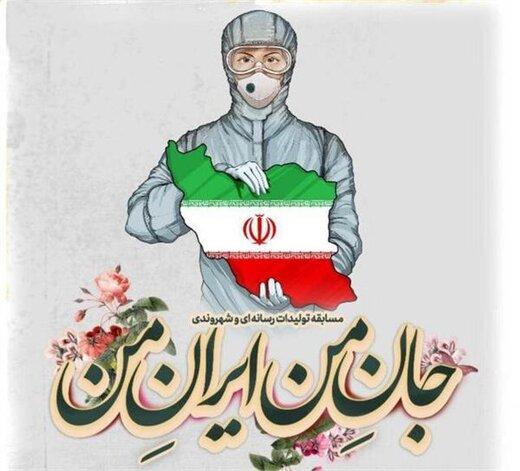 تمدید مهلت ارسال آثار به دبیرخانه جشنواره جان من، ایران من