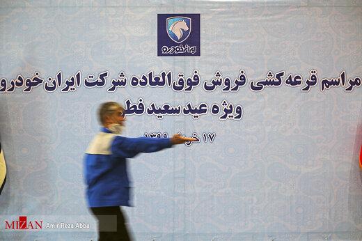مراسم قرعهکشی فروش فوقالعاده محصولات ایران خودرو